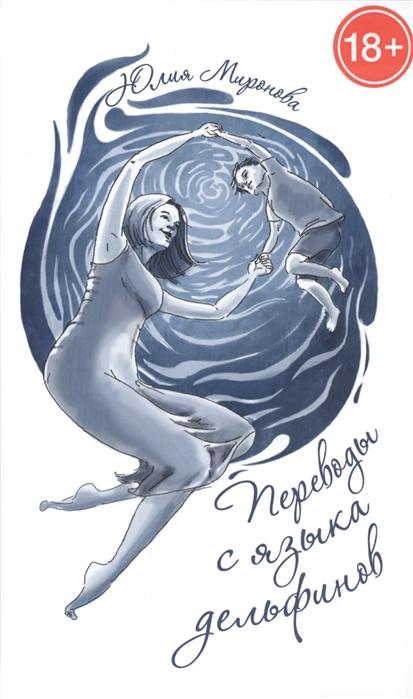 Миронова Ю. Переводы с языка дельфинов