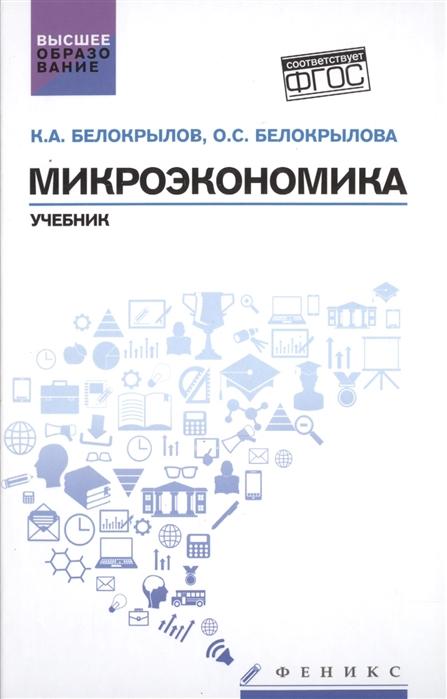 Белокрылов К., Белокрылова О. Микроэкономика Учебник