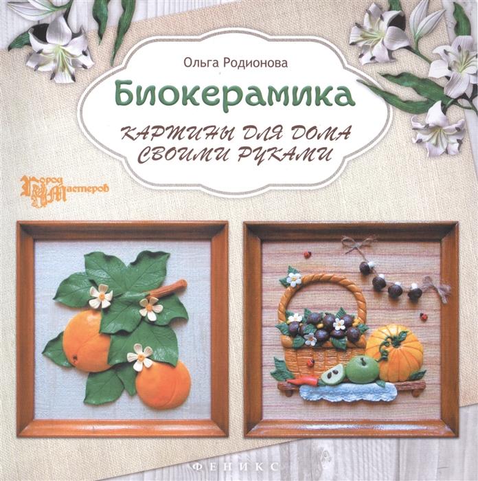 Родионова О. Биокерамика Картины для дома своими руками ароматизатор своими руками для дома