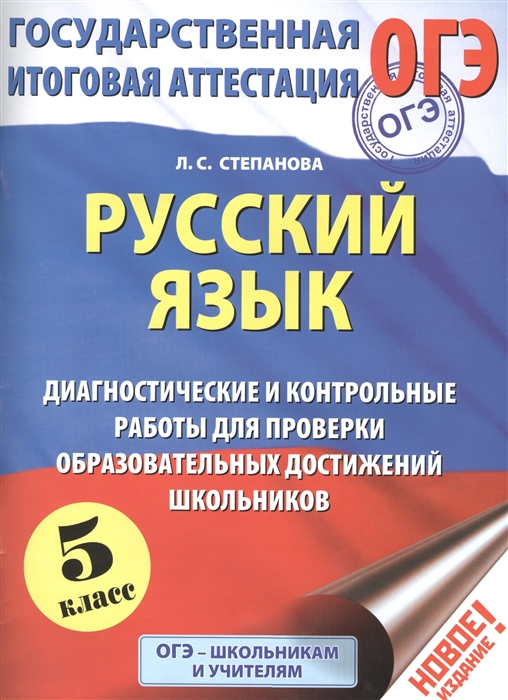 Степанова Л. ОГЭ Русский язык 5 класс Диагностические и контрольные работы для проверки образовательных достижений школьников