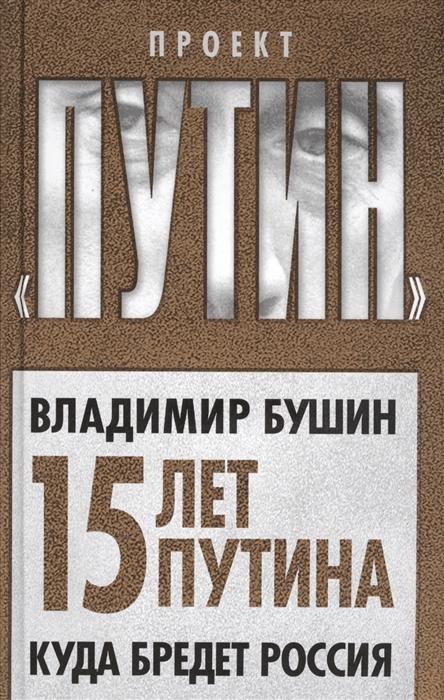15 лет Путина Куда бредет Россия