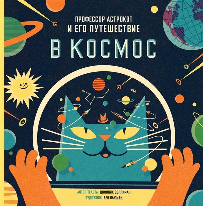 Купить Профессор Астрокот и его путешествие в космос, Манн, Иванов и Фербер, Естественные науки