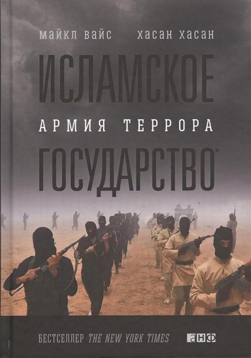 Вайс М., Хасан Х. Исламское государство Армия террора хасан м секреты суфийского целительства книга 1