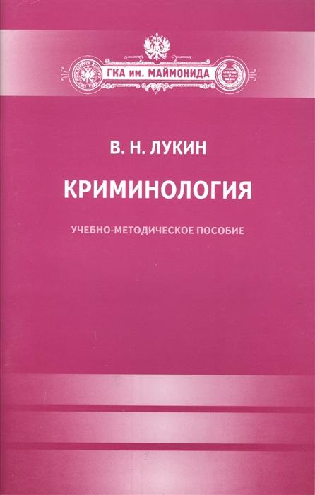Лукин В. Криминология Учебно-методическое издание е о алауханов криминология