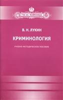 Криминология. Учебно-методическое издание