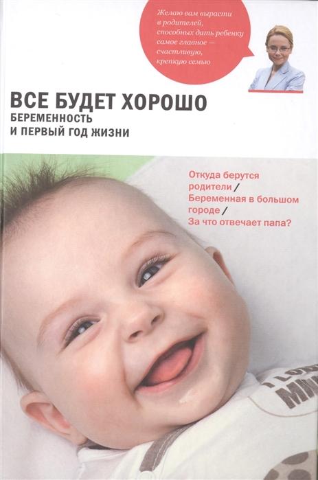 Барложецкая Н. Все будет хорошо Беременность и первый год жизни