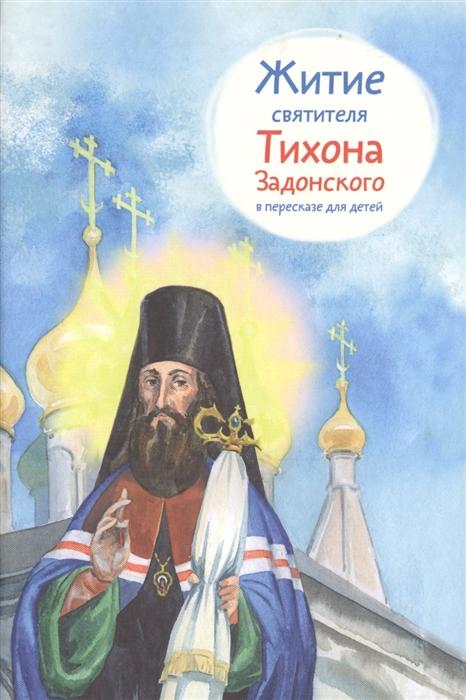 Веронин Т. Житие святителя Тихона Задонского в пересказе для детей цена 2017