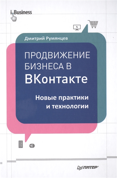 Румянцев Д. Продвижение бизнеса в Вконтакте Новые практики и технологии