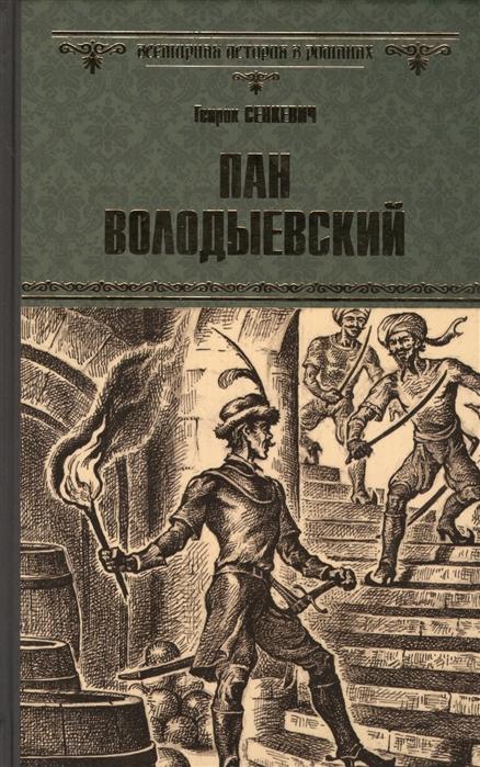 Сенкевич Г. Пан Володыевский