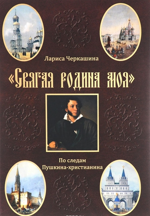 Черкашина Л. Святая родина моя По следам Пушкина-христианина