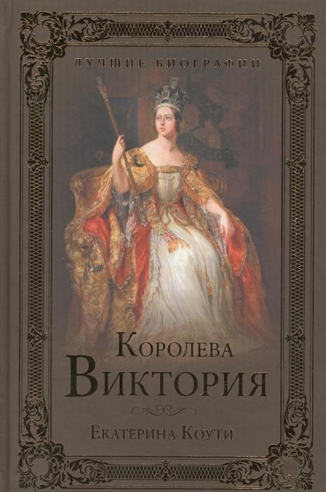 Коути Е. Королева Виктория цена