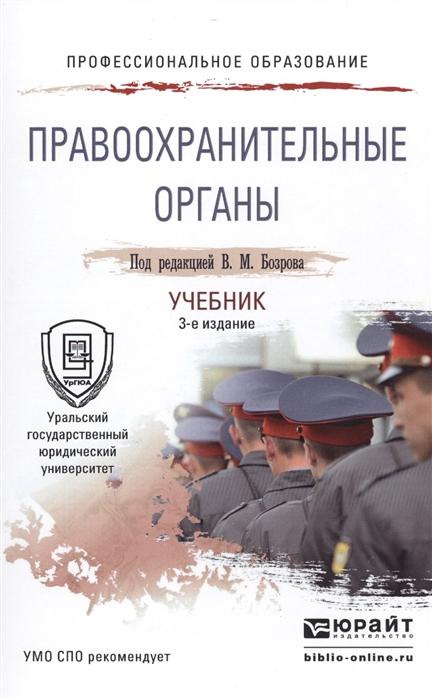 Бозров В. (ред.) Правоохранительные органы Учебник цены онлайн