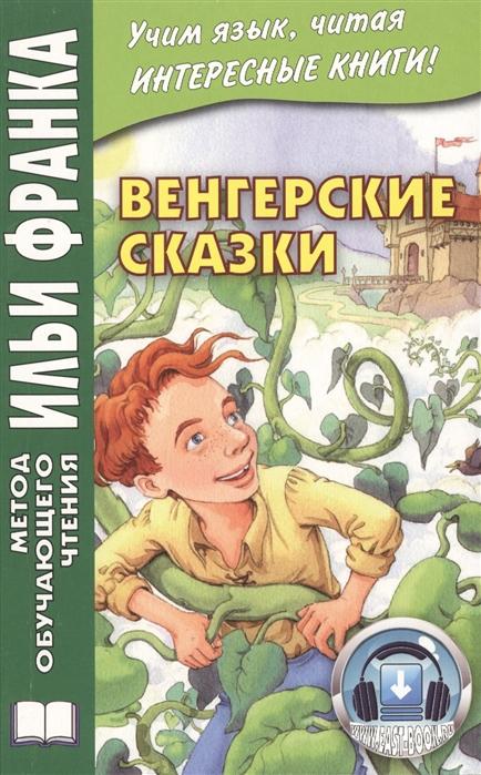 Франк И., Ефремова Т. (ред.) Венгерские сказки
