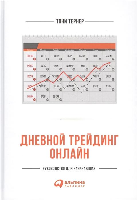 Тернер Т. Дневной трейдинг онлайн Руководство для начинающих бизнес книги читать онлайн бесплатно для начинающих