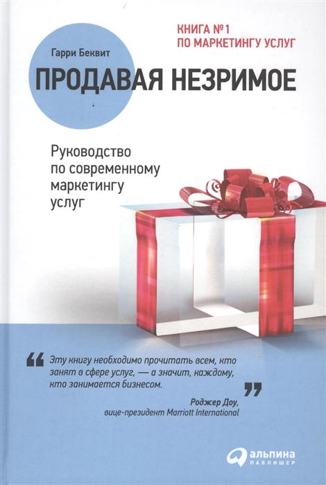 Беквит Г. Продавая незримое Руководство по современному маркетингу услуг