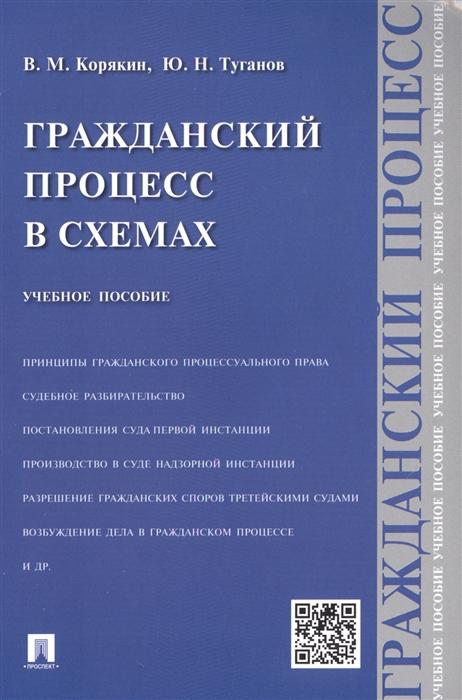 Корякин В., Туганов Ю. Гражданский процесс в схемах Учебное пособие цена