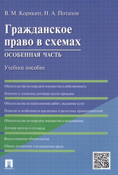 Корякин В., Потапов Н. Гражданское право в схемах Особенная часть Учебное пособие цена