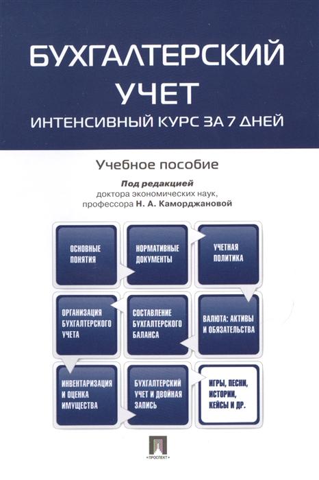 Каморджанова Н. (ред.) Бухгалтерский учет Интенсивный курс за 7 дней