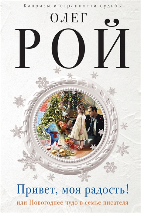 Рой О. Привет моя радость или Новогоднее чудо в семье писателя