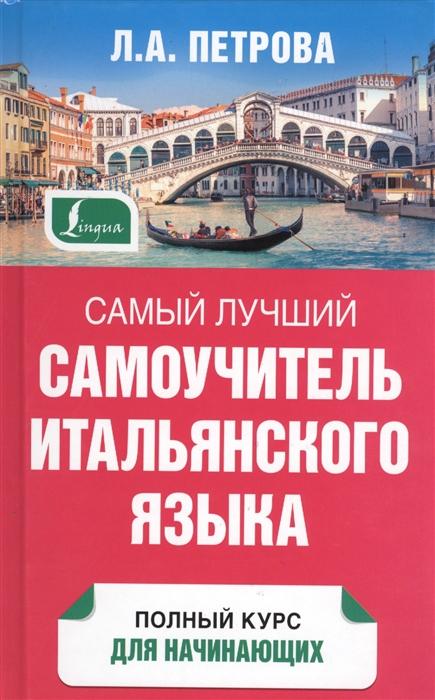 все цены на Петрова Л. Самый лучший самоучитель итальянского языка Полный курс для начинающих онлайн