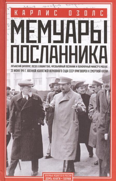Озолс К. Мемуары посланника