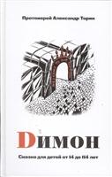 Dимон. Сказка для детей от 14 до 114 лет