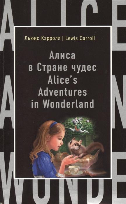 Кэрролл Л. Алиса в Стране Чудес Alice s Adventures in Wonderland кэрролл льюис alice s adventures in wonderland приключения алисы в стране чудес