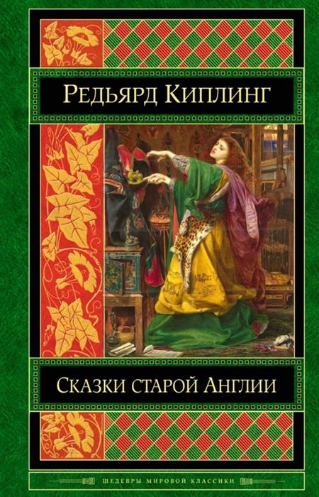 Киплинг Р. Сказки старой Англии сказки англии