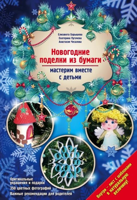 Купить Новогодние поделки из бумаги Мастерим вместе с детьми, Издательство Э, Поделки и модели из бумаги. Аппликация. Оригами