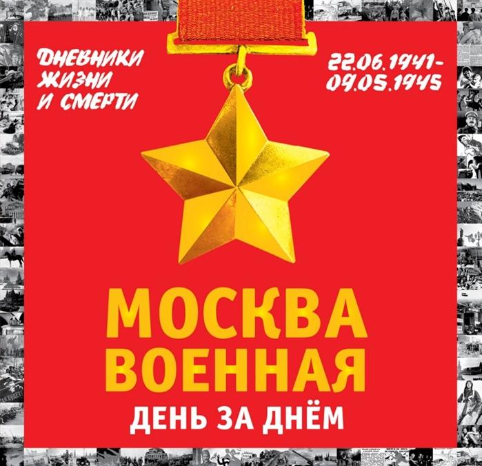 Вострышев М. Москва военная День за днем Дневники жизни и смерти 22 06 1941-09 05 1945