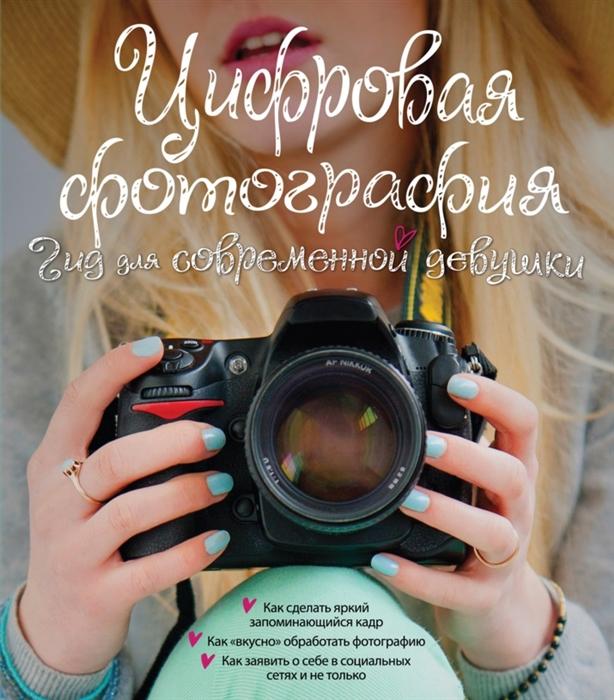 Фото - Ябсли Л. Цифровая фотография Гид для современной девушки юрий гурский цифровая фотография трюки и эффекты