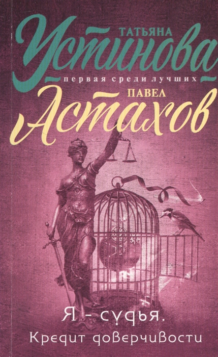 Устинова Т., Астахов П. Я - судья Кредит доверчивости
