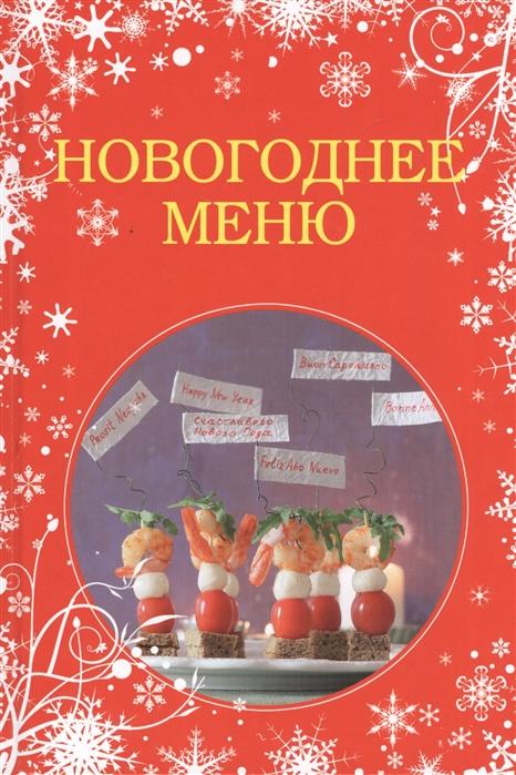 Братушева А. (ред.) Новогоднее меню