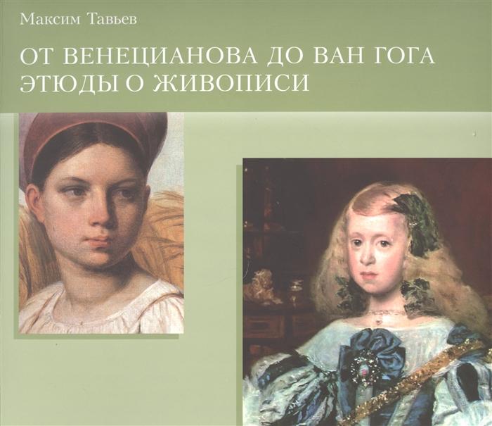 От Венецианова до Ван Гога Этюды о живописи