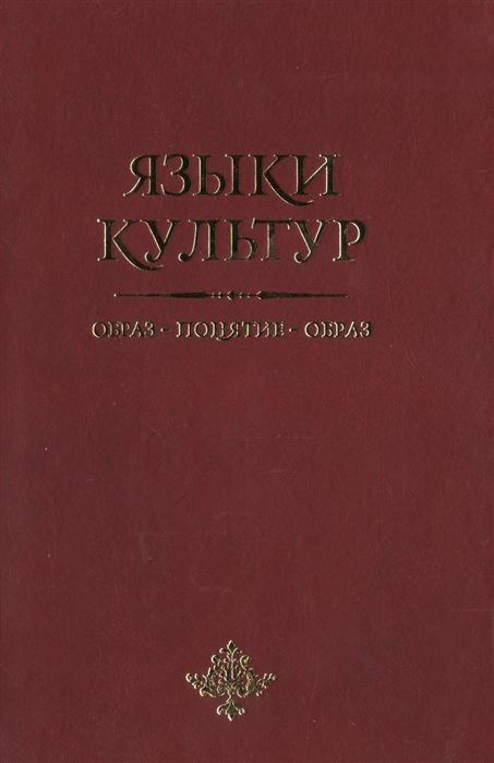 Языки культур Образ - понятие - образ