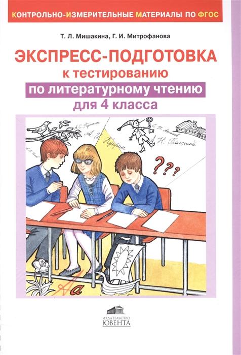Экспресс-подготовка к тестированию по литературному чтению для 4 класса