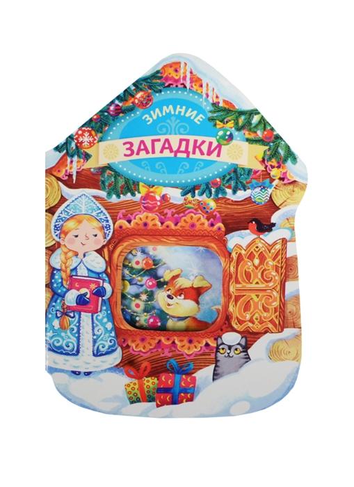 Купить Зимние загадки, Эксмо, Фольклор для детей