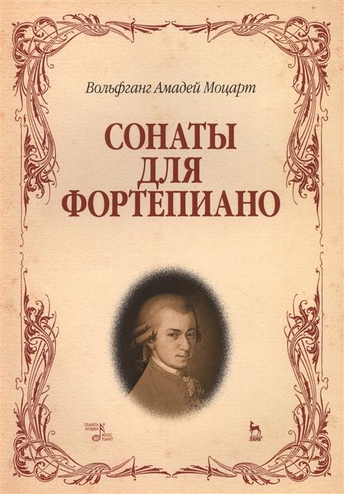Моцарт В. Вольфганг Амадей Моцарт Сонаты для фортепиано цена