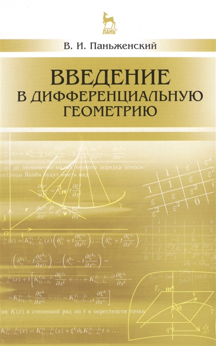 Паньженский В. Введение в дифференциальную геометрию Учебное пособие абрамов а введение в тензорный анализ и риманову геометрию