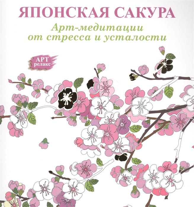 Японская сакура Арт-медитации от стресса и усталости