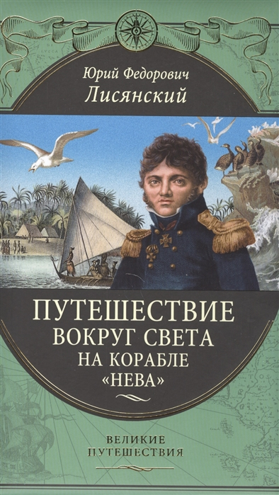 Лисянский Ю. Путешествия вокруг света на корабле Нева