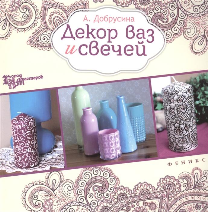 Добрусина А. Декор ваз и свечей