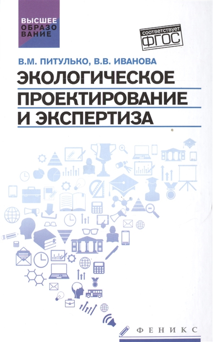 цены Питулько В., Иванова В.В. Экологическое проектирование и экспертиза Учебник