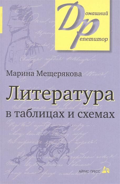 Мещерякова М. Литература в таблицах и схемах