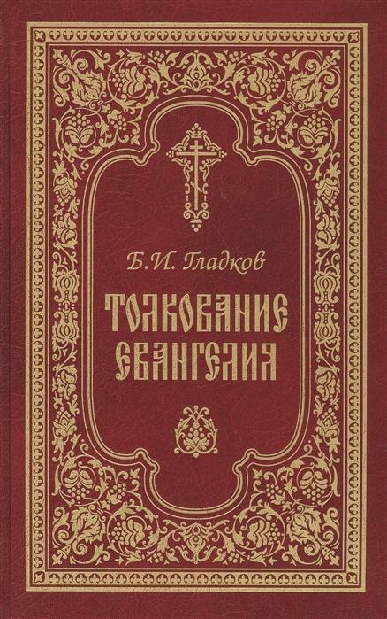 Гладков Б. Толкование Евангелия борис гладков толкование евангелия