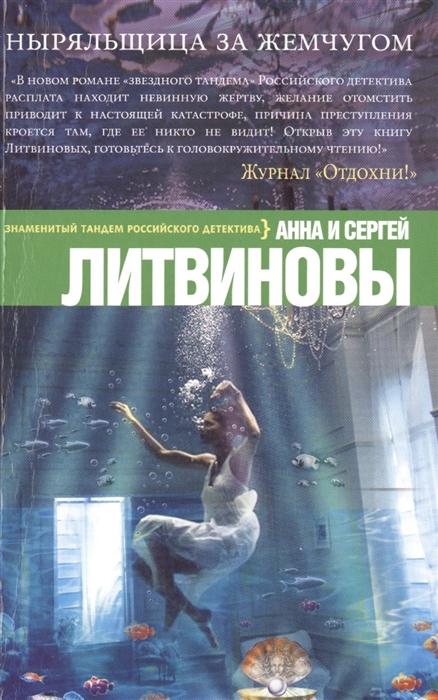 Литвинова А., Литвинов С. Ныряльщица за жемчугом цены онлайн
