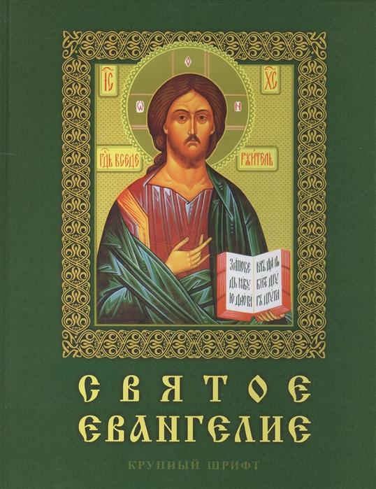 Кочетова А. (ред.) Святое Евангелие крупный шрифт святое евангелие русский шрифт средний формат