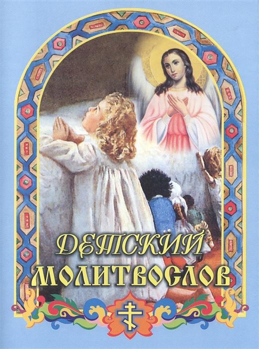 Чугунов В. (сост.) Детский молитвослов