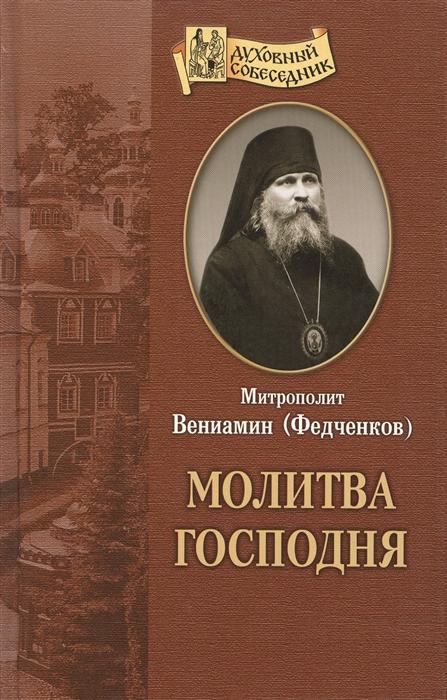 Митрополит Вениамин (Федченков) Молитва Господня
