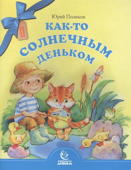 Купить Как-то солнечным деньком, Свято-Елисаветинский монастырь, Проза для детей. Повести, рассказы